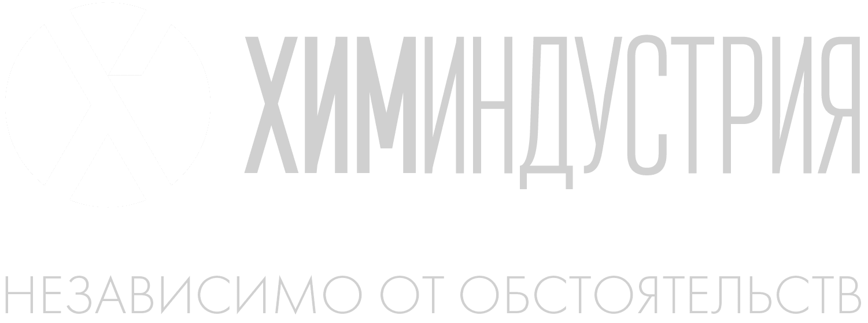 ХИМИНДУСТРИЯ