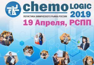 Логистика химического рынка России - ChemoLogic