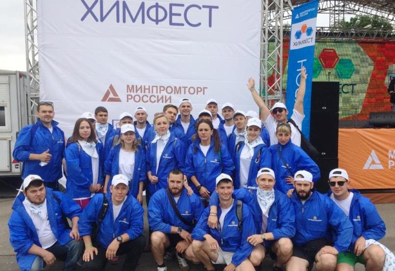 Спортивный праздник «ХимФест» в России