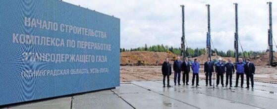 Крупнейший в мире комплекс по переработке газа в России
